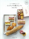 手芸本 日本ヴォーグ社 NV70475 ミニチュアお菓子とパン 1冊 粘土【取寄商品】