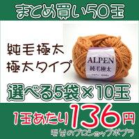 ス)アルペン純毛極太(10玉)