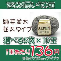 ス)アルペン純毛並太(10玉)