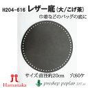 手芸 ハマナカ H204-616 レザー底大 こげ茶 1枚 バッグ底
