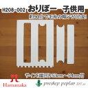 手芸 道具 ハマナカ H208-002 おりぼー(子供用) 1組 専用ツール【取寄商品】