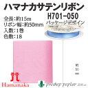 手芸 ハマナカ H701-050 H701-050 サテンリボン50mm巾(15m巻) 1巻 リボン