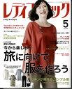 手芸本 ブティック社 LB721 レディブティック2020年5月号 1冊 レディース【取寄商品】