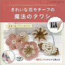 編物本 ブティック社 S4924 S4924 きれいな花モチーフの魔法のタワシ 1冊 雑貨