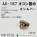 手芸 金具 MK PLUS AA-167-NI オコシ留め 1組 ヒネリ金具