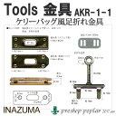 【金具・道具】INAZUMA AKR-1-1 ケリーバッグ風...