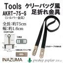 【パーツ】INAZUMA AKRT-75S ケリーバッグ風足...