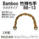 手芸 持ち手 INAZUMA BB-13 竹バッグ持ち手 1組 竹