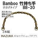 手芸 持ち手 INAZUMA BB-20 竹バッグ持ち手 1組 竹