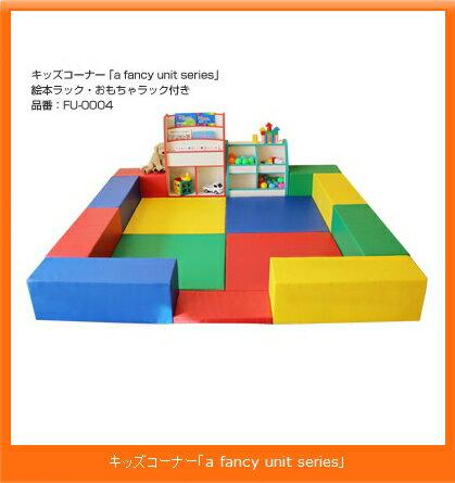 絵本・おもちゃラック付きキッズコーナー 2.4m×2.4m 入口4枚タイプ 選べる10色