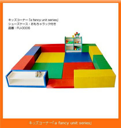 シューズ・おもちゃラック付きキッズコーナー 2.4m×2.4m 入口4枚タイプ 選べる10色