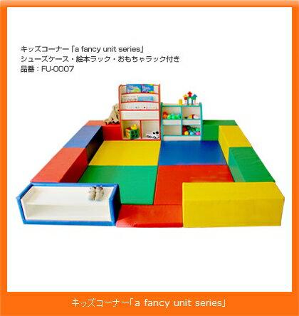 シューズ・絵本・おもちゃラック付きキッズコーナー 2.4m×2.4m 入口4枚タイプ 選べる10色