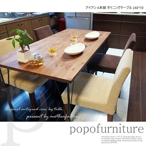 アイアン テーブル 無垢ダイニングテーブル 幅140×奥行70cm 4本脚 アジャスト付 直角アイアン鉄脚 送料無料サイズオーダー可アイアン スチール&ウッド(iron steel & wood)を使用したデザイン家具当店でのみ購入可能なオリジナル商品