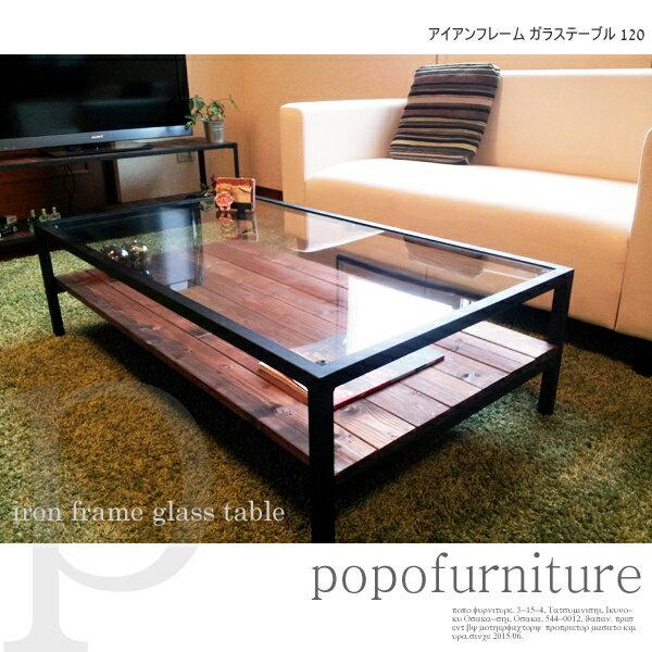 アイアンフレーム ガラステーブル アジャスト付 鉄脚 120