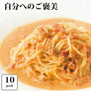 【 パスタソース 】 紅ズワイガニ の トマト クリーム ソース 110g×5食セット/ 国内加工 美味しい 人気 カニ (常温商品 ネコポス)