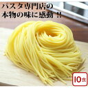 【 送料無料 生パスタ 】 生 スパゲティ 10食セット/