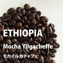 エチオピア モカイルガチャフェ 200g