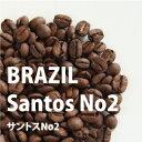 ブラジル サントスNo2 200g