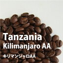 コーヒー豆 タンザニア キリマンジャロAA 200g