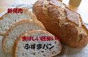 天然酵母と国産小麦の胚芽パン(ふすまパン)