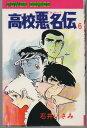 高校悪名伝 6巻 初版 パワァコミックス 石井いさみ