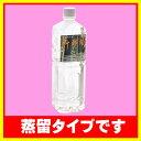 蒸留竹酢液1L(1000ml)/合成入浴剤では味わえないよさ