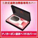 三井式温熱治療器専用カバー(三井温熱専用)ナノカーボン温熱ヘッドカバー∞