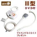 三井式温熱治療器III M1-03 マイハンド DVD付 三井温熱