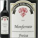 モンフェッラート・フレイザ[2015]フランチェスコ・ブレッツァMonferrato Freisa 2015 Francesco Brezza