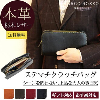 PORCO ROSSO leather clutch bag [5-6 weeks] 【cb06】