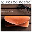 【全品ポイント10倍】PORCO ROSSO(ポルコロッソ)フラップメガネケース 革/本革/レザー/