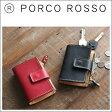 PORCO ROSSO(ポルコロッソ)小銭入れつき6連キーケース/革/本革/レザー/キーケース/ギフト/即納