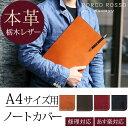 ポルコロッソ ノートカバー A4 | PORCO ROSSO...