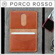 PORCO ROSSO(ポルコロッソ)2つ折りパスケース/本革/レザー/免許証ケース/免許証入れ/定期入れ/ギフト/パスケース/即納