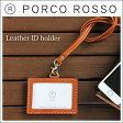 PORCO ROSSO(ポルコロッソ)IDホルダー/本革/レザー/IDカードホルダー/社員証ケース/ギフト/パスケース/即納/動画あり/ビジネス