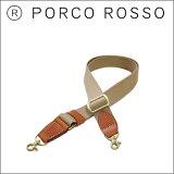 PORCO ROSSO(ポルコロッソ)テープショルダー30mm幅/革/本革/レザー/ショルダーストラップ