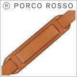 PORCO ROSSO(ポルコロッソ)肩当て(30mm幅専用) [nouki4]