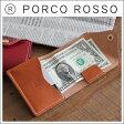 PORCO ROSSO(ポルコロッソ)マネーホルダー/革/本革/レザー/マネークリップ/財布/ギフト/動画あり