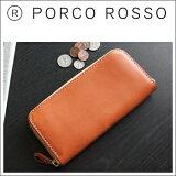 PORCO ROSSO(ポルコロッソ)ZIP長財布/革/本革/レザー/財布/長財布/即納/メンズ/レディース/動画あり