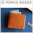 【全品ポイント10倍!】PORCO ROSSO(ポルコロッソ)二つ折り財布/革/本革/レザー/財布/二つ折り財布/即納