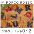 PORCO ROSSO(ポルコロッソ)アルファベットチャーム【O〜Z】/革/本革/レザー/即納