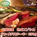 【北見エゾシカ熟成肉(ドライエイジング)ランイチステーキ350g】自然が育てた恵み『熟成ジビエ』を北見市からお届け 高たんぱく・低脂肪・低カロリー!栄養価の高い鹿肉の鉄分は和牛の4倍!送料無料/エゾシカ肉/しか肉/ギフト/お中元/バーベキュー/焼肉/
