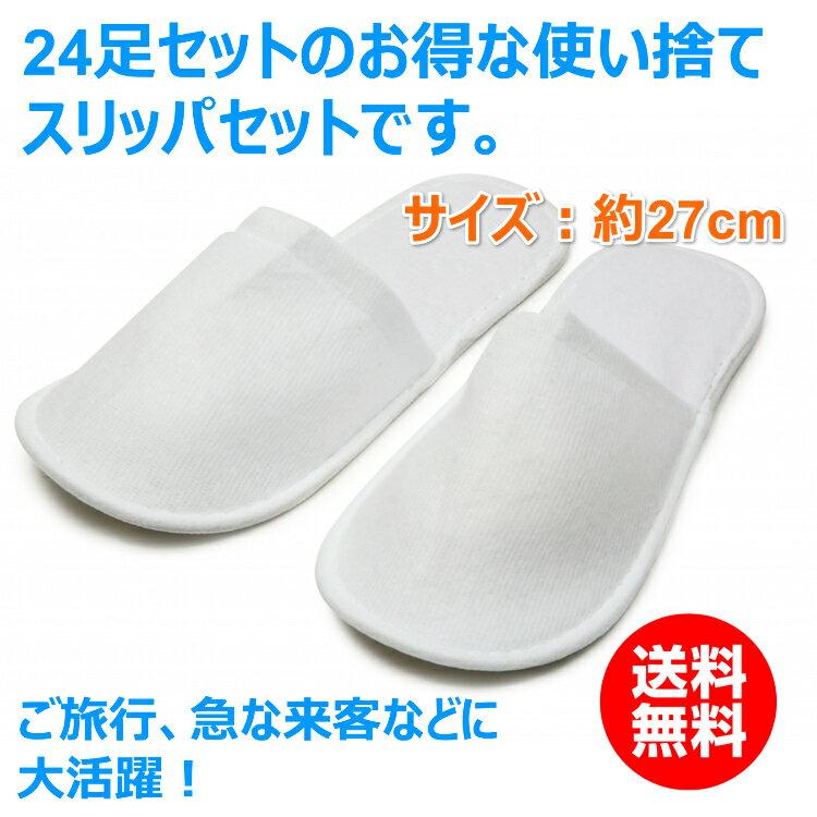 使い捨て スリッパ 24足セット お徳用 業務用...の商品画像