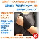 【送料無料】 腱鞘炎専用 手首サポーター 金属プレートで固定 リストラップ フリーサイズ 男女兼用 1個