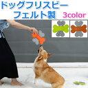 【送料無料】 ドッグフリスビー 犬用 フリスビー ペット 3色 フェルト製