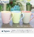 ショッピングマグカップ RELIEF マグカップ