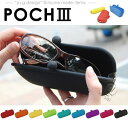 【定形外郵便・送料無料】【POCHI3】(ポチ3)シリコン製がま口小物入れ(横長)眼鏡・メガネケース・ペンケース・コインケース
