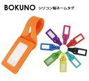 【外箱小傷あり】【BOKUNO】(ボクノ)シリコン製ネームタグ小物 バッグ  名札 【全9色】  p+g design GMC ポチシリーズ POCHIの仲間