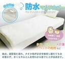 防水マルチカバー(200×200cm)よだれやおねしょ、介護対策に!ベッドを汚れから守ります!...