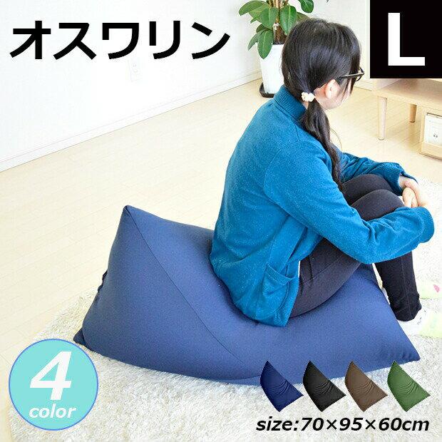 ビーズクッション おすわりん Lサイズ 4色 座椅子 お昼寝 発泡ビーズ 補充 一人掛け 送料無料